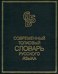 толковый словарь русского языка - фото 10