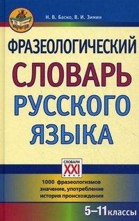 словарь ударений л соколова